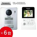 【6台セット】 VS-SGE20L パナソニック ワイヤレステレビドアホン 配線工事不要