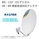 BC45RL マスプロ 4K・8K放送(3224MHz)対応 BS・110°CSアンテナ