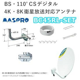BC45RL-SET マスプロ 4K・8K放送(3224MHz)対応 BS・110°CSアンテナ セット