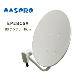 EP2BCSA マスプロ 4K・8K衛星放送対応 BS・110度 CSアンテナ Web専用モデル (BC45RL簡易パッケージ)