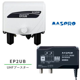 EP2UB マスプロ電工 UHFブースター UHF増幅(45・35・25dB)切換 家庭用 (UB45SS簡易パッケージ版)
