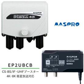 EP2UBCB マスプロ電工 UHF・BS・CSブースター 4K8K衛星放送対応 BS・CS増幅(35・25・8dBチルト)切換 家庭用 (UBCBW45SS簡易パッケージ版)
