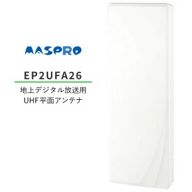 EP2UFA26 マスプロ電工 平面UHFアンテナ ウォームホワイト(U2SWLA26の簡易パッケージ版)