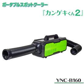 YNC-B160 日動工業 ポータブルスポットクーラー カンゲキくん 屋内型 100V