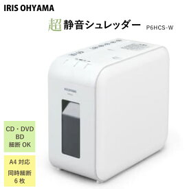 P6HCS-W アイリスオーヤマ 超静音シュレッダー 電動 ホワイト メディアカット シュレッダー