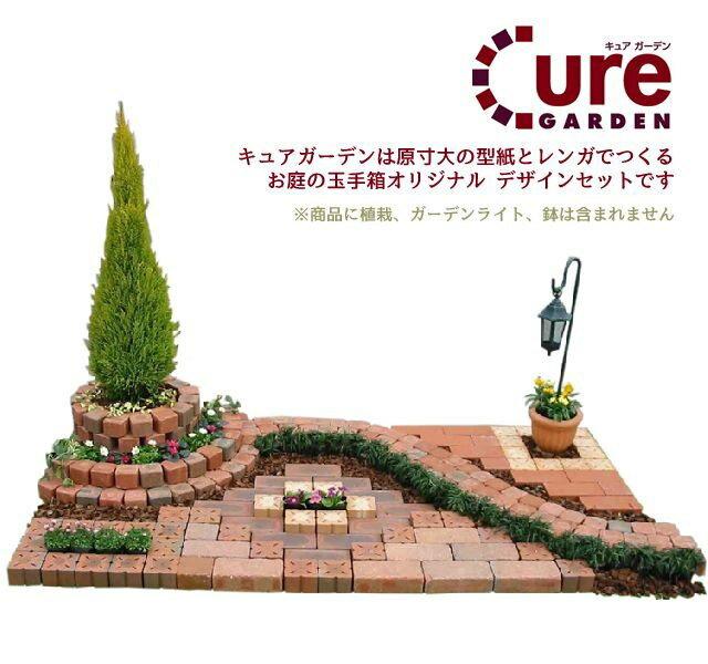 簡単にレンガのお庭ができる!キュアガーデン 庭Aタイプ※北海道・沖縄は別途送料がかかります。