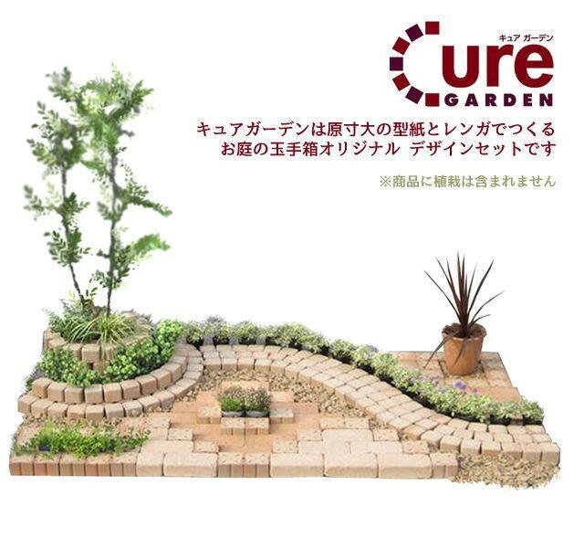 簡単にレンガのお庭ができるキュアガーデン 庭Aベージュタイプ※北海道・沖縄は別途送料がかかります。