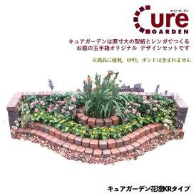 簡単にレンガのお庭ができる!Cure Gardenキュアガーデン 花壇KRタイプ