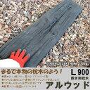 20kg/コンクリート製枕木敷き用【アルウッド L900】長さ約86〜88cm×幅22.5cm×厚さ4.5cm