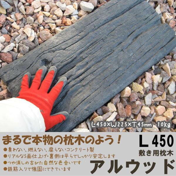 10kg/コンクリート枕木 アルウッド 敷き用【L450】長さ約43〜45cm×幅22.5cm×厚さ4.5cm