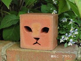 1kg/レンガの置物【親ねこ】(猫の顔のくりぬき)カラー:ブラウン/レッド/ベージュ ※価格は1個のお値段です[ガーデニング 雑貨 オーナメント レンガブロック お庭 エクステリア インテリア]