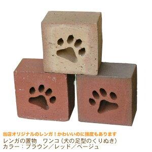 1kg/レンガの置物【ワンコ】(犬の足型のくりぬき)カラー:ブラウン/レッド/ベージュ※価格は1個のお値段です[ガーデニング雑貨オーナメントレンガブロック置き物おしゃれかわいいガーデニング庭肉球レンガエクステリア犬]
