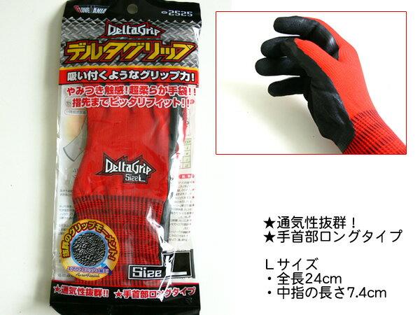 0.05kg/【作業手袋】やみつき感触・超やわらか手袋!指先までピッタリフィット!デルタグリップ Lサイズ