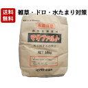【送料無料】雑草対策『水で固まる土』マサファルト(20kg入り×1袋)→5色からお選びください[ガーデニング DIY 庭 …