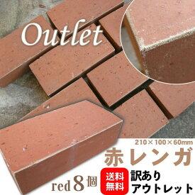 赤レンガ(白華) 8個セットサイズ約210×100×60mm[庭 レンガ塀 花壇 レンガブロック 積みレンガ 敷きレンガ]【白華のないものも含まれます】