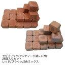ラグブリック(アンティーク調レンガ)25個入りセット(19kg)[ 国産 煉瓦 ブロック ミニ アプローチ ガーデン エクステリ…