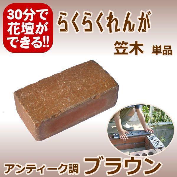 "2.5kg/らくらくレンガ アンティーク調ブラウン""笠木用"""