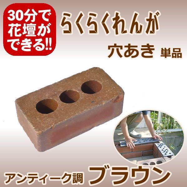 """2kg/らくらくレンガ アンティーク調ブラウン""""穴あき"""""""