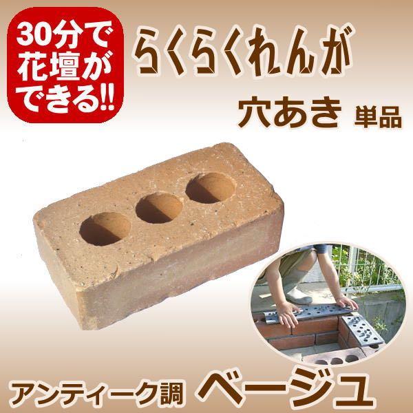 """2kg/らくらくレンガ アンティーク調ベージュ""""穴あき"""""""