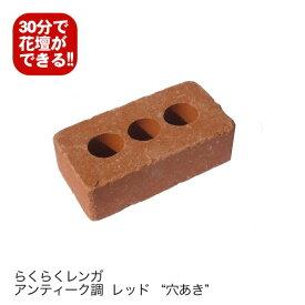 """10個セット/らくらくレンガ アンティーク調レッド""""穴あき"""""""