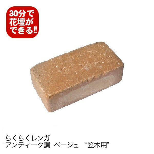 "2.5kg/らくらくレンガ アンティーク調ベージュ""笠木用"""