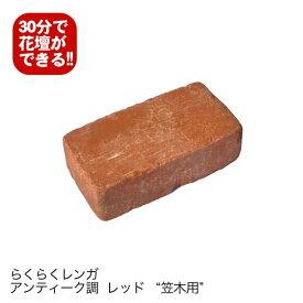 """9個セット/らくらくレンガ アンティーク調レッド""""笠木用"""""""