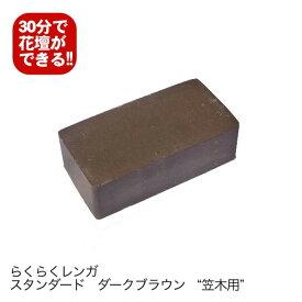 """9個セット/らくらくレンガ スタンダードダークブラウン""""笠木用レンガ"""""""