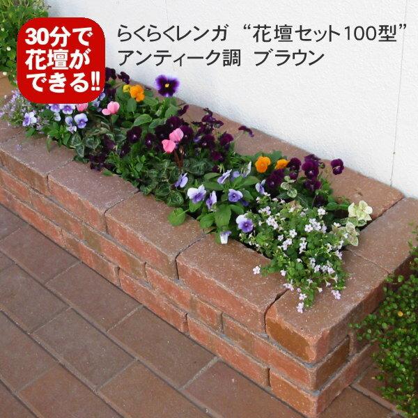 アンティーク調ブラウンらくらくレンガ花壇セット100型+穴あき半マス2個付き[国産 煉瓦 ブロック ガーデン エクステリア ブリック DIY レンガ 置くだけ 花壇]