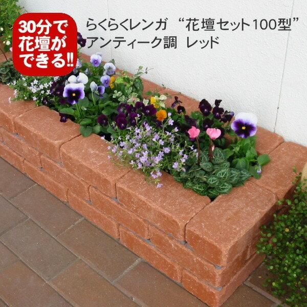 アンティーク調レッドらくらくレンガ花壇セット100型+穴あき半マス2個付き[国産 煉瓦 ブロック ガーデン エクステリア ブリック DIY] レンガ 置くだけ 花壇