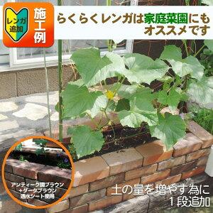 100型にレンガと目地板を追加して大きな花壇にアレンジできます