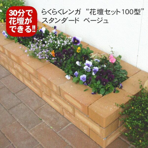 スタンダードベージュらくらくレンガ花壇セット100型+穴あき半マス2個入り[国産 煉瓦 ブロック ガーデン エクステリア ブリック DIY レンガ 置くだけ 花壇]