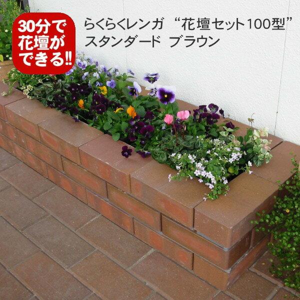 スタンダードブラウンらくらくレンガ花壇セット100型+穴あき半マス2個付き[国産 煉瓦 ブロック ガーデン エクステリア ブリック DIY] レンガ 置くだけ 花壇