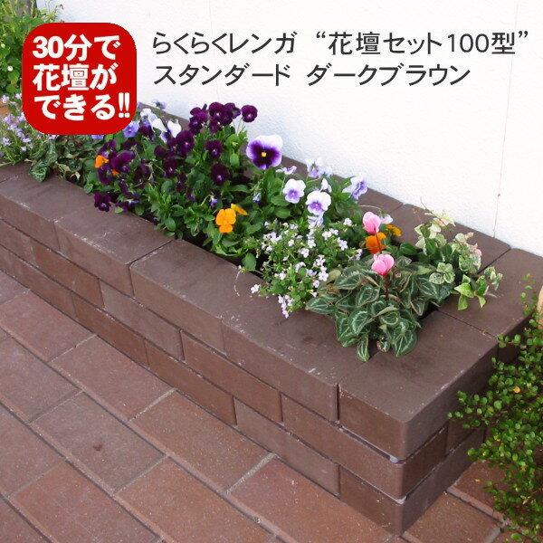 スタンダードダークブラウンらくらくレンガ花壇セット100型+穴あき半マス2個付き[国産 煉瓦 ブロック ガーデン エクステリア ブリック DIY] レンガ 置くだけ 花壇