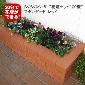 スタンダードレッドらくらくレンガ花壇セット100型+穴あき半マス2個付き[国産 煉瓦 ブロック ガーデン エクステリア ブリック DIY] レンガ 置くだけ 花壇