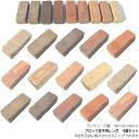 100個セット/ブロック笠木用レンガ色を選べます