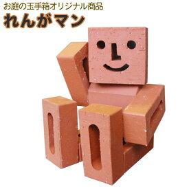 いつも笑顔の【れんがマン】(ボンドは別売です)[ガーデニング 雑貨 オーナメント レンガ ブロック おしゃれ かわいい 置物 インテリア エクステリアガーデン]