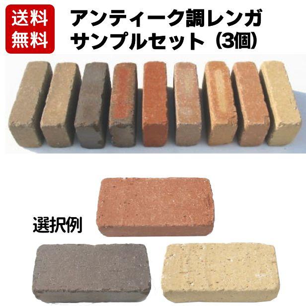 アンティーク調レンガのサンプルセット3色選んでください。計7.5kg※同じ色はお選びいただけません[花壇 れんが サンプル インテリア エクステリア おためし]
