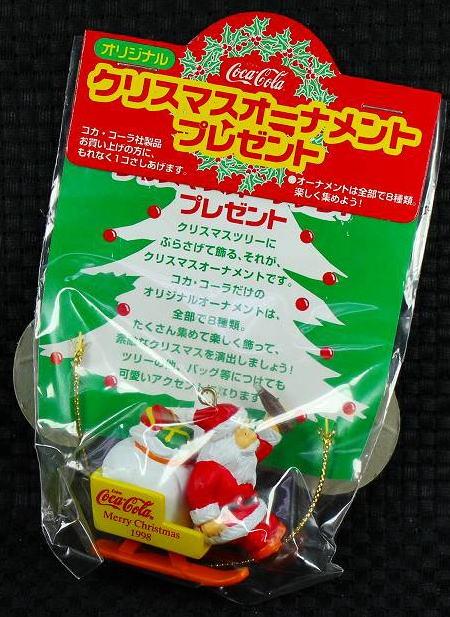 クリスマスオーナメント No.21998【未開封】