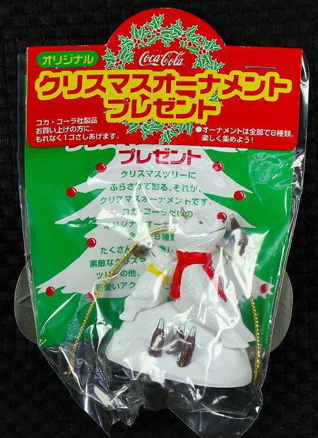 クリスマスオーナメント No.11998【未開封】