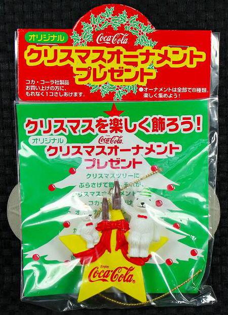 クリスマスオーナメント No.81998【未開封】