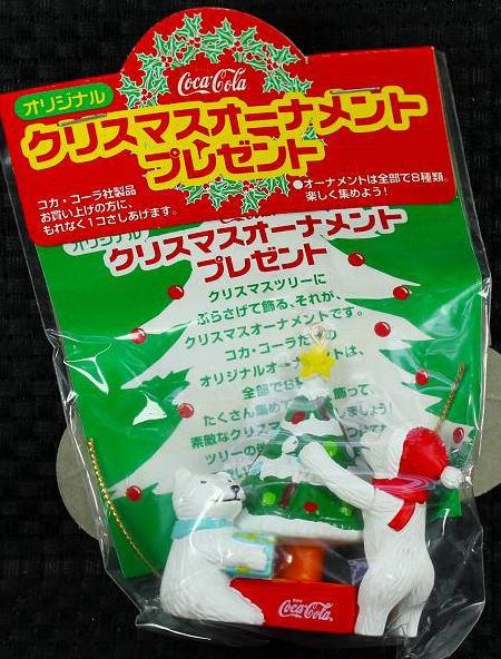 クリスマスオーナメント No.71998【未開封】