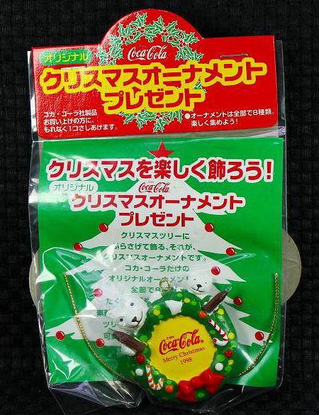 クリスマスオーナメント No.51998【未開封】