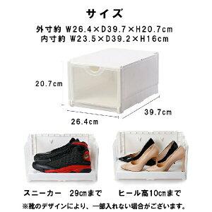 シューズボックスツーフェース折りたたみシューズケース透明硬質靴積み重ねクリアクローゼット収納