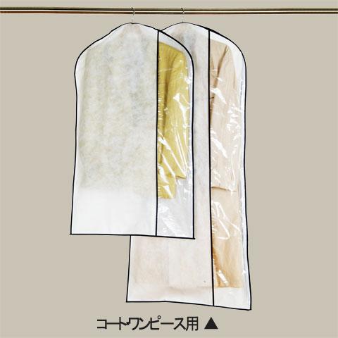 1/3透明タイプ サイドファスナー洋服カバーコート・ワンピースサイズ 2枚入【SA604】