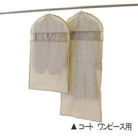 サイドファスナーカバー(コート・ワンピース用) 2枚入【SA311】