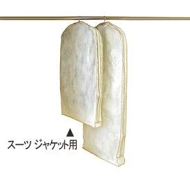 マチ付 サイドファスナーカバー(スーツ・ジャケット用) 3枚入【SA323】