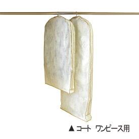 マチ付 サイドファスナーカバー(コート・ワンピース用) 2枚入【SA324】