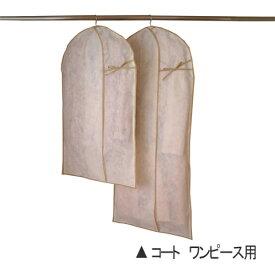 リボンがアクセントの洋服カバー(コート・ワンピース用) 2枚入【SA197】