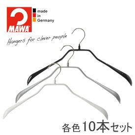 MAWAハンガー(マワハンガー)ボディフォーム 38L 10本セット(ブラック/シルバー/ホワイト/アクアブルー)