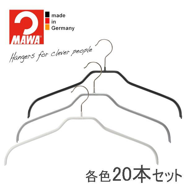 MAWAハンガー(マワハンガー)シルエット 41F 20本セット(ブラック/シルバー/ホワイト/アクアブルー)